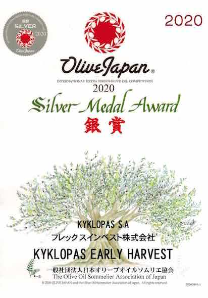 Olive Japan 2020 Silver Award for Kyklopas!